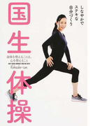 国生体操 身体を整えることは、心を整えること しなやかでステキな自分づくり (TWJ BOOKS)(TWJ BOOKS)