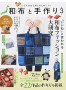 和布と手作り にほんの布で楽しむものづくり 第3号