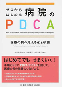 ゼロからはじめる病院のPDCA 医療の質の見える化と改善