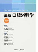 最新口腔外科学 第5版