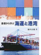 基礎から学ぶ海運と港湾