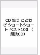 CD 笑う ことわざ ショートショート ベスト100 (朗読CD)