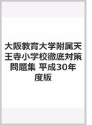 大阪教育大学附属天王寺小学校徹底対策問題集 平成30年度版 近畿圏版8