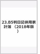 23 日記併用家計簿