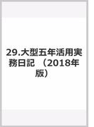 29 大型五年活用実務日記