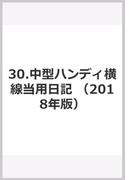 30 中型ハンディ横線当用日記
