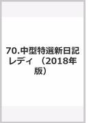 70 中型特選新日記レディ