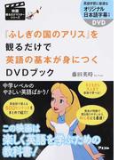 『ふしぎの国のアリス』を観るだけで英語の基本が身につくDVDブック