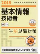 基本情報技術者午前試験対策 2018 (情報処理技術者試験対策書)