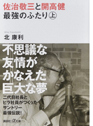 佐治敬三と開高健 最強のふたり 上 (講談社+α文庫)(講談社+α文庫)