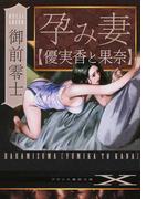 孕み妻〈優実香と果奈〉 (フランス書院文庫X)