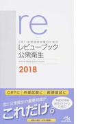 CBT・医師国家試験のためのレビューブック公衆衛生 2018