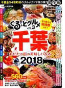 増刊 月刊ぐるっと千葉 2017年 11月号 [雑誌]