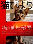 猫びより 2017年 11月号 [雑誌]