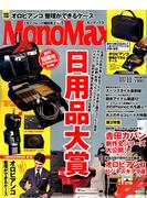 Mono Max (モノ・マックス) 2017年 11月号 [雑誌]