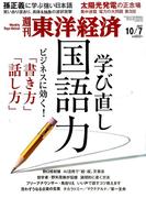 週刊 東洋経済 2017年 10/7号 [雑誌]