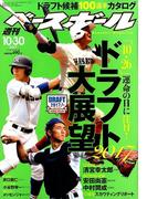 週刊ベースボール 2017年 10/30号 [雑誌]