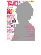 TVガイドPLUS 2017年 11/15号 [雑誌]