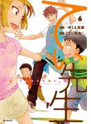 てぃ先生 6(フラッパーシリーズ)