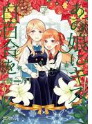 あの娘にキスと白百合を 7(MFコミックス アライブシリーズ)