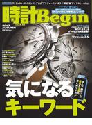 時計Begin 2017年秋号 vol.89(時計Begin)