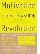 【期間限定価格】モチベーション革命 稼ぐために働きたくない世代の解体書(NewsPicks Book)