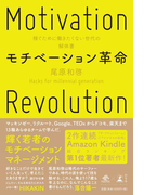 【期間限定価格】モチベーション革命 稼ぐために働きたくない世代の解体書