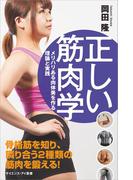 正しい筋肉学(サイエンス・アイ新書)