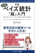 図解・ベイズ統計「超」入門(サイエンス・アイ新書)