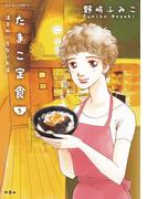 たまこ定食 注文のいらないお店 : 5(ジュールコミックス)