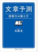 文章予測 読解力の鍛え方(角川ソフィア文庫)