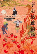 宇治拾遺物語 ビギナーズ・クラシックス 日本の古典(角川ソフィア文庫)