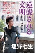 逆襲される文明 日本人へIV(文春新書)