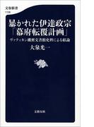暴かれた伊達政宗「幕府転覆計画」 ヴァティカン機密文書館史料による結論(文春新書)