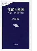 変節と愛国 外交官・牛場信彦の生涯(文春新書)