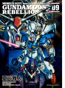 機動戦士ガンダム0083 REBELLION(9)