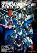 機動戦士ガンダム0083 REBELLION(9)(角川コミックス・エース)