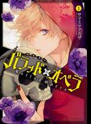 バラッド×オペラ(1)(あすかコミックスDX)