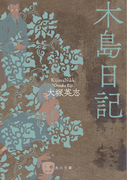 木島日記(角川文庫)