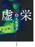虚栄 下(角川文庫)