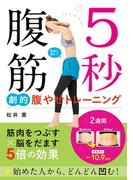 【期間限定価格】5秒腹筋 劇的腹やせトレーニング