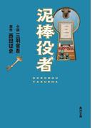 泥棒役者(角川文庫)