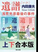 遺譜 浅見光彦最後の事件【上下 合本版】(角川文庫)