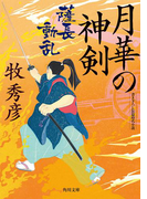 月華の神剣 薩長動乱(角川文庫)
