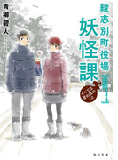 綾志別町役場妖怪課 すべては雪の夜のこと(角川文庫)