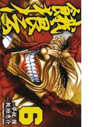 【6-10セット】餓狼伝(少年チャンピオン・コミックス)