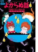 【全1-2セット】よからぬ話(HONKOWAコミックス)