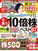 ダイヤモンドZAi (ザイ) 2017年11月号 [雑誌]