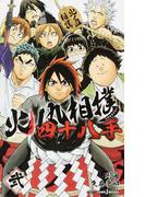 火ノ丸相撲四十八手 2 (JUMP J BOOKS)(JUMP J BOOKS(ジャンプジェーブックス))