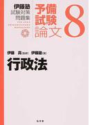 伊藤塾試験対策問題集:予備試験論文 8 行政法